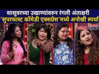 Superfast Comedy Express मध्ये सासूवरच्या उखाण्यांवरुन रंगली अंताक्षरीची स्पर्धा | Lokmat Filmy - Marathi News | Rangali Antakshari competition based on mother-in-law's sketches in Superfast Comedy Express | Lokmat Filmy | Latest entertainment Videos at Lokmat.com