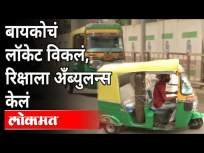 या माणासाने रिक्षाला अँब्युलन्समध्ये बदललं! | Bhopal Man's 3 Wheeler Ambulance For Covid Patients - Marathi News | This man turned the rickshaw into an ambulance! | Bhopal Man's 3 Wheeler Ambulance For Covid Patients | Latest national Videos at Lokmat.com