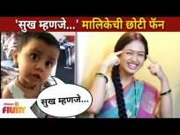 'सुख म्हणजे काय असतं?' मालिकेची एक छोटी फॅन | Sukh Mhanje Nakki Kay Asta Serial Small Fan Girl - Marathi News | 'What is happiness?' A small fan of the series | Sukh Mhanje Nakki Kay Asta Serial Small Fan Girl | Latest entertainment Videos at Lokmat.com