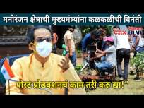 मनोरंजन क्षेत्राची मुख्यमंत्र्यांना कळकळीची विनंती | CM Uddhav Thackeray | Lockdown | CNX Filmy - Marathi News | Request to the Chief Minister of the entertainment sector | CM Uddhav Thackeray | Lockdown | CNX Filmy | Latest entertainment Videos at Lokmat.com