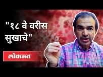 """""""१८ वे वरीस सुखाचे"""" Dr Ravi Godse On Corona Vaccine   America   Covid 19 - Marathi News   Dr Ravi Godse On Corona Vaccine   America   Covid 19   Latest maharashtra Videos at Lokmat.com"""