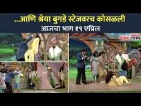 आणि श्रेया बुगडे स्टेजवरच कोसळली | Chala Hawa Yeu Dya | Shreya Bugde | Lokmat CNX Filmy - Marathi News | And Shreya Bugde collapsed on the stage Chala Hawa Yeu Dya | Shreya Bugde | Lokmat CNX Filmy | Latest entertainment Videos at Lokmat.com