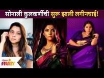 सोनाली कुलकर्णीची सुरू झाली लगीनघाई | Sonalee Kulkarni And Kunal Benodekar Wedding Date - Marathi News | Sonali Kulkarni started rushing Sonalee Kulkarni And Kunal Benodekar Wedding Date | Latest entertainment Videos at Lokmat.com