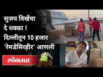 सुजय विखेंनी दिल्लीतून १०००० रेमडेसिविर आणले | Sujay Vikhe Patil Brought 10000 Remdesivir From Delhi - Marathi News | Sujay Vikhe brought 10,000 remedicivir from Delhi Sujay Vikhe Patil Brought 10000 Remdesivir From Delhi | Latest maharashtra Videos at Lokmat.com