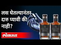 लस घेतल्यानंतर दारु प्यावी की नाही? Drinking Alcohol After Vaccination Is Safe? Corona Vaccination - Marathi News | Should I drink alcohol after vaccination? Drinking Alcohol After Vaccination Is Safe? Corona Vaccination | Latest maharashtra Videos at Lokmat.com