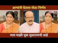 आप्पांनी घेतला मोठा निर्णय | Aai Kuthe Kay Karte Today's Episode | Lokmat CNX Filmy - Marathi News | Dad took a big decision | Aai Kuthe Kay Karte Today's Episode | Lokmat CNX Filmy | Latest entertainment Videos at Lokmat.com