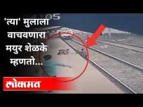 पटरीवर धावत जाऊन मुलाला वाचवलं | Save Child From Train Accident | Vangani Station | Mayur Shelke - Marathi News | I ran on the track and saved the child Save Child From Train Accident | Vangani Station | Mayur Shelke | Latest maharashtra Videos at Lokmat.com
