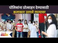 पोलिसांना प्रोत्साहन देण्यासाठी कलाकार उतरले रस्त्यावर | Celebrities Support To Maharashtra Police - Marathi News | Artists take to the streets to encourage police | Celebrities Support To Maharashtra Police | Latest entertainment Videos at Lokmat.com