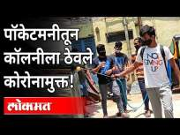 पॉकेटमनीतून कॉलनीला ठेवले कोरोनामुक्त | Coronavirus In Pune | Pune News - Marathi News | Coronamukta kept the colony out of pocket money | Coronavirus In Pune | Pune News | Latest maharashtra Videos at Lokmat.com