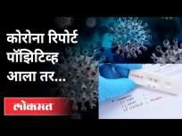 कोरोना झाल्यानंतर मन खंबीर कसं ठेवायचं? Dr Rajendra Barve | Covid 19 | Maharashtra News - Marathi News | How to keep a strong mind after Corona? Dr Rajendra Barve | Covid 19 | Maharashtra News | Latest maharashtra Videos at Lokmat.com