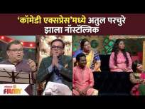 कॉमेडी एक्सप्रेस'मध्ये Atul Parchure झाला नॉस्टॅल्जिक | Superfast Comedy Express | Lokmat Filmy - Marathi News | Atul Parchure became nostalgic in Comedy Express Superfast Comedy Express | Lokmat Filmy | Latest entertainment Videos at Lokmat.com