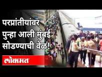 परप्रांतीयांवर पुन्हा आली मुंबई सोडण्याची वेळ | Migrant Workers Leave Mumbai | Lockdown - Marathi News | It is time for foreigners to leave Mumbai again Migrant Workers Leave Mumbai | Lockdown | Latest maharashtra Videos at Lokmat.com