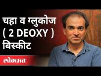 """चहा व ग्लुकोज ( 2 Deoxy) बिस्कीट"" 