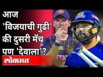 आज 'विजयाची गुढी' की दुसरी मॅच पण 'देवाला'? Mumbai Indians Vs Kolkata Knight Riders | Sports - Marathi News | Today is 'Vijayachi Gudi' or another match but 'to God'? Mumbai Indians Vs Kolkata Knight Riders | Sports | Latest cricket Videos at Lokmat.com