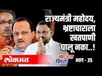 राज्यमंत्री महोदय, भ्रष्टाचाराला खतपाणी घालू नका Ground Zero EP 35 - Marathi News | Mr. Minister of State, do not add fertilizer to corruption Ground Zero EP 35 | Latest politics Videos at Lokmat.com