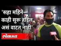 पुणे स्टेशनवर तुफान गर्दी, परप्रांतीय निघाले त्यांच्या घरी | Passengers Rush In Pune Railway Station - Marathi News | Storm crowd at Pune station, foreigners went to their homes | Passengers Rush In Pune Railway Station | Latest maharashtra Videos at Lokmat.com