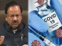 भारतात लसीकरणाला सुरूवात होणार?; आरोग्यमंत्र्यांनी सांगितलं सगळ्यात आधी कोणाला मिळणार लस - Marathi News | Corona vaccine to come to India ?; Finally, the health minister said who will get it first | Latest health News at Lokmat.com