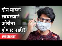 डबल मास्क कोरोनापासून वाचवेल का? Will Double Masks Will Save Against Coronavirus? New Covid Strain - Marathi News | Will a double mask save you from corona? Will Double Masks Will Save Against Coronavirus? New Covid Strain | Latest maharashtra Videos at Lokmat.com