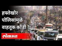 हफ्तेखोर पोलिसांमुळे वाहतूक कोंडी ? MNS Raju Patil On Corrupt Police And Traffic Jam | Shilphata - Marathi News | Traffic jams due to weekly police? MNS Raju Patil On Corrupt Police And Traffic Jam | Shilphata | Latest mumbai Videos at Lokmat.com