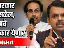 हे सरकार कोसळेल, आमचे सरकार येणार - Marathi News | This government will collapse, our government will come | Latest maharashtra Videos at Lokmat.com