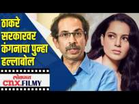 ठाकरे सरकारवर कंगनाचा पुन्हा हल्लाबोल - Marathi News | Kangana attacks Thackeray government again | Latest politics Videos at Lokmat.com
