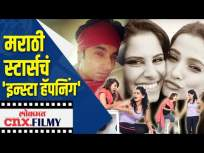 मराठी स्टार्सचं Insta हॅपनिंग' | SaiTamhankar, Priya Bapat, Prasad Oak, Urmila Kothare - Marathi News | Insta Happening of Marathi Stars' | SaiTamhankar, Priya Bapat, Prasad Oak, Urmila Kothare | Latest entertainment Videos at Lokmat.com