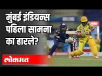 मुंबई इंडियन्स पहिला सामना का हारले? Why Mumbai Indians lost against Chennai Superkings? - Marathi News | Why did Mumbai Indians lose the first match? Why Mumbai Indians lost against Chennai Superkings? | Latest cricket Videos at Lokmat.com