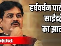 हर्षवर्धन पाटील साईडट्रॅक का झाले? - Marathi News | Why was Harshvardhan Patil sidetracked? | Latest politics Videos at Lokmat.com