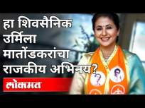 हा शिवसैनिक उर्मिला मातोंडकरांचा राजकीय अभिनय? Urmila Matondkar Joins Shiv Sena | Maharashtra News - Marathi News | This is the political performance of Shiv Sainik Urmila Matondkar? Urmila Matondkar Joins Shiv Sena | Maharashtra News | Latest maharashtra Videos at Lokmat.com