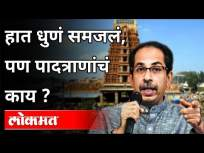 हात धुणं समजलं, पण पादत्राणांचं काय ? Temple Reopen in Maharashtra - Marathi News | Got hand washing, but what about footwear? Temple Reopen in Maharashtra | Latest maharashtra Videos at Lokmat.com