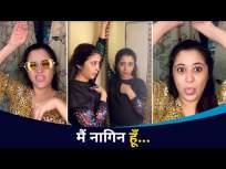 गायत्री दातारचा हटके असा नागिन डांस | Gayatri Datar Nagin Dance Video | Entertainment News - Marathi News | Gayatri Datar's Hatke Asa Nagin Dance | Gayatri Datar Nagin Dance Video | Entertainment News | Latest entertainment Videos at Lokmat.com