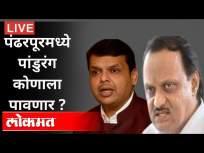 पंढरपूरमध्ये पांडुरंग कोणाला पावणार? - Marathi News | Who will get Pandurang in Pandharpur? | Latest national Videos at Lokmat.com
