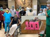 Video : हॅप्पी बर्थ डे... कोरोनावर मात करुन आज डिस्चार्ज, आजोबांची उद्या शतकपूर्ती - Marathi News | Happy Birthday ... Disarch today by beating Corona, will hit a century tomorrow in mumbai | Latest mumbai News at Lokmat.com