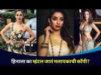 हिनाला मालायकाची कॉपी? Heena Panchal Duplicate of Malaika Arora | Lokmat CNX Filmy - Marathi News | Hina's copy of Malaika? Heena Panchal Duplicate of Malaika Arora | Lokmat CNX Filmy | Latest entertainment Videos at Lokmat.com