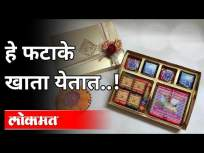 फटाके फोडू नका, फटाके खा ! | Chocolate Firecrackers | Diwali 2020 | Maharashtra News - Marathi News | Don't firecrackers, eat firecrackers! | Chocolate Firecrackers | Diwali 2020 | Maharashtra News | Latest festivals Videos at Lokmat.com