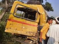 खासगी बसची प्रवासी वाहनास धडक; तीन जखमी
