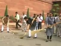 संसद परिसरात भाजपाचं स्वच्छता अभियान