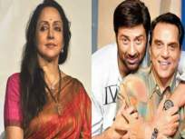 Lok Sabha Election 2019 : पत्नी-मुलाचे यश असे साजरे करताहेत ज्येष्ठ अभिनेते धर्मेंद्र, म्हणाले - अच्छे दिन आ गए...!