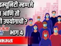 Herd Immunity म्हणजे काय? ती किती उपयोगाची? - Marathi News | What is Herd Immunity? How useful is it? | Latest maharashtra Videos at Lokmat.com