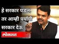 हे सरकार पडलं, तर आम्ही पर्यायी सरकार देऊ | Devendra Fadnavis on Maharashtra Government - Marathi News | If this government falls, we will give an alternative government Devendra Fadnavis on Maharashtra Government | Latest maharashtra Videos at Lokmat.com