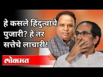 हे कसले हिंदुत्वाचे पुजारी? हे तर सत्तेचे लाचारी | BJP Ashish Shelar On CM Uddhav Thackeray - Marathi News | What kind of priests of Hindutva? This is the helplessness of power BJP Ashish Shelar On CM Uddhav Thackeray | Latest politics Videos at Lokmat.com