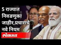 5 राज्यात निवडणुका जाहीर | Election Commission Announce Dates For 5 States Assembly Elections 2021 - Marathi News | 5 state elections announced Election Commission Announce Dates For 5 States Assembly Elections 2021 | Latest national Videos at Lokmat.com
