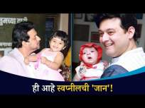 चॉकलेट बॉय स्वप्नीलची ही आहे जान | Swapnil Joshi With Daughter | Myra Joshi | Lokmat CNX Filmy - Marathi News | This is Chocolate Boy Swapnil Swapnil Joshi With Daughter | Myra Joshi | Lokmat CNX Filmy | Latest entertainment Videos at Lokmat.com