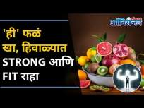 'ही' फळं खा, हिवाळ्यात Strong आणि Fit राहा | Top 5 Winter Season Fruits | Lokmat Oxygen - Marathi News | Eat this fruit, stay strong and fit in winter Top 5 Winter Season Fruits | Lokmat Oxygen | Latest oxygen Videos at Lokmat.com