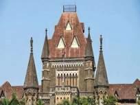 राजकीय नेत्यांना घरी जाऊन लस का?, राज्यातले काही नेते वेगळे आहेत का?; हायकोर्टाचा थेट प्रश्न - Marathi News | Why do political leaders go home and get vaccinated? Are some leaders in the state different ?; Direct question of the High Court | Latest mumbai News at Lokmat.com
