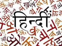 शैक्षणिक दिनदर्शिकेतून हिंदी वगळले - Marathi News | Hindi omitted from the academic calendar | Latest mumbai News at Lokmat.com