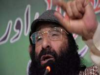 ईडीने दहशतवादी हिजबुलच्या काश्मीरमधील संपत्तीवर आणली टाच