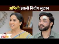 अभिची झाली निर्दोष सुटका | Aai Kuthe Kay Karte | 26 April | Lokmat Filmy - Marathi News | Abhichi was acquitted Aai Kuthe Kay Karte | April 26 | Lokmat Filmy | Latest entertainment Videos at Lokmat.com