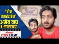 कोरोना व्हायरस: अमेय वाघ सध्या 'होम कोरेन्टाईन' मध्ये - Marathi News | Corona Virus: Amaya Tiger is currently in 'Home Quarantine' | Latest entertainment Videos at Lokmat.com