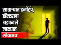साताऱ्यात हनीट्रॅप, डॉक्टरला अडकवले जाळ्यात | HoneyTrap In Satara | Maharashtra News - Marathi News | Honeytrap in Satara, doctor caught in trap | HoneyTrap In Satara | Maharashtra News | Latest crime Videos at Lokmat.com